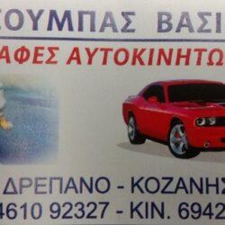 katsoubas